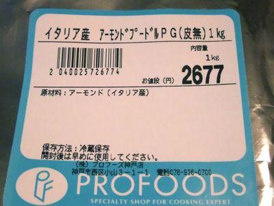 アーモンドプードル価格